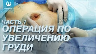 Операция по увеличению груди у Сергей Хаустов. Пластическая хирургия в Клинике GENESIS DNEPR Часть 1