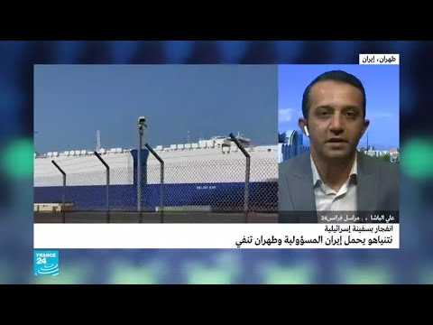 إيران تنفي الاتهامات الإسرائيلية بوقوفها وراء الهجوم على سفينة في خليج عمان