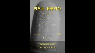 '피부는 인생이다' 피부관리사가 책읽어드립니다.