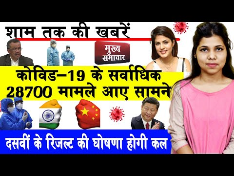 Evening breaking 14th July news of CBSE 10th results,WHO,TRAI,Sundar Pichai,Sushant Singh Rajput.