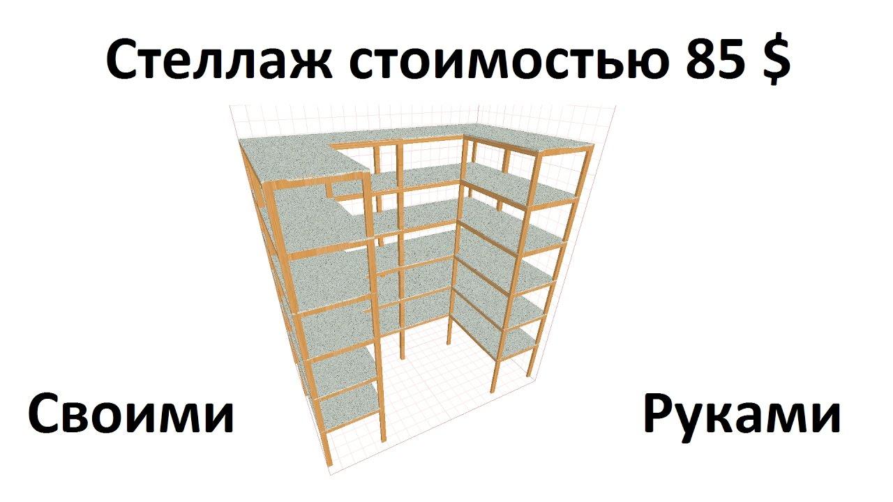 Как сделать шкаф из кладовой своими руками фото 388