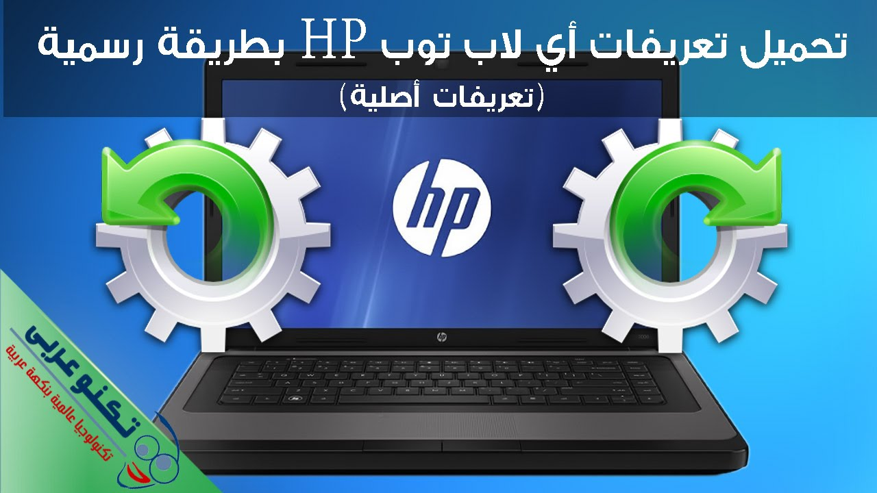 تحميل جميع تعريفات لاب توب hp كاملة وأصلية من الموقع الرسمي لأي ويندوز Download HP drivers 2017
