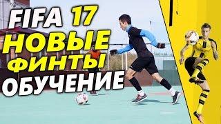 ТОП 3 НОВЫХ ФИНТОВ FIFA 17 ⁄ New Skills Tutorial