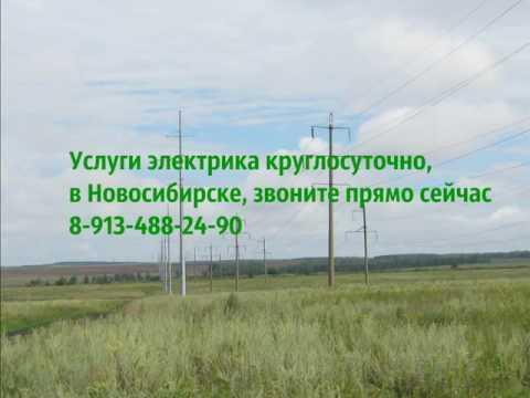 Электрик в Новосибирске. Круглосуточно. 8-913-488-24-90