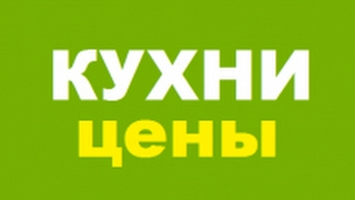 видео Кухни от производителя в Москве недорого