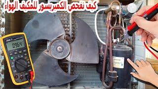 كيف تفحص الكمبريسور للمكيف الهواء بسهولة ❤ comment tester un compresseur d'un climatiseur