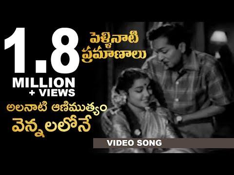 Pellinati Pramanalu Movie Songs    Vennalalone   ANR    Jamuna    Rajasulochana