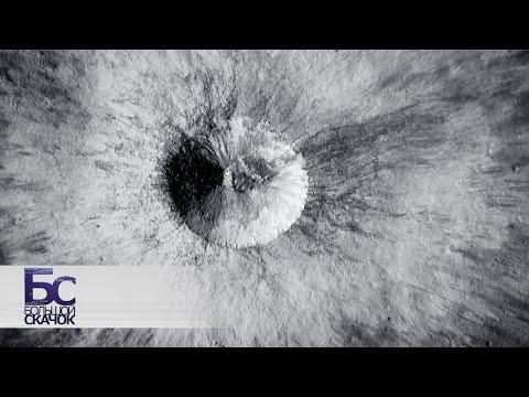 Смотреть Любительская астрономия | Большой скачок онлайн