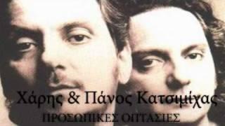Χάρης & Πάνος Κατσιμίχας ~ ΠΡΟΣΩΠΙΚΕΣ ΟΠΤΑΣΙΕΣ