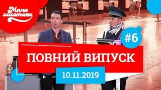 видео: Мамахохотала Шоу - 2019. Новий випуск #6