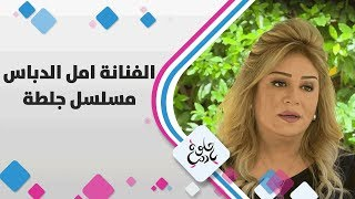 الفنانة امل الدباس - مسلسل جلطة