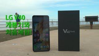 LG V40 개봉기와 처음체험!