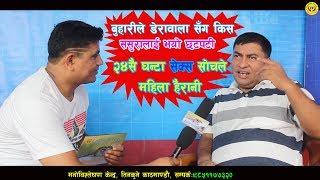 अनौठा मनोरोग- सेक्स सोचदेखि किड्नी फेलसम्म । Basu Acharya