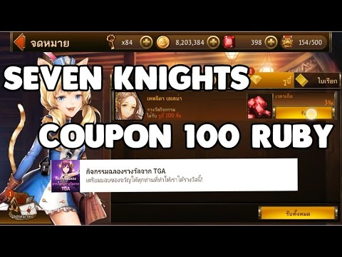 seven knights thailand coupon code