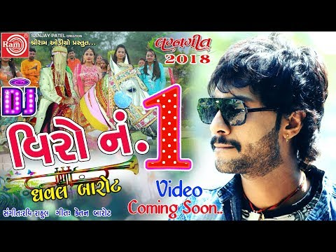 Viro No.1 ||Dhaval Barot ||Chando Puchhe Surajne ||New Gujarati Dj Song 2018