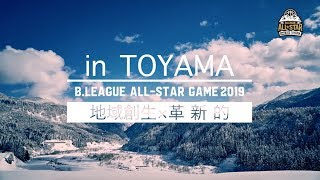 B.LEAGUE ALL-STAR GAME 2019 Official After MOVIE