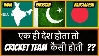 ODI XI Team if Pakistan, India  Bangladesh REUNITE, If all 3 were ONE COUNTRY
