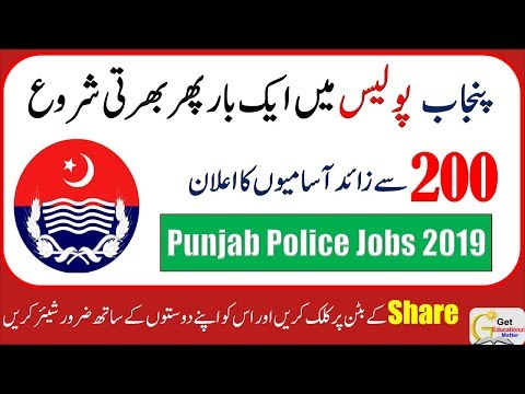 Traffic Warden new jobs in Punjab police Deparmtent 2019 || ppsc announced punjab police jobs