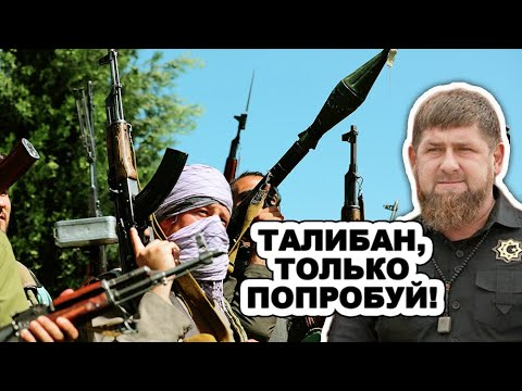 Срочно! Талибы в бeшeнcтве! Кадыров ЖECТKО ПРЕДУПРЕДИЛ Афганистан