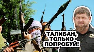 Срочно Талибы в бeшeнcтве Кадыров ЖECТKО ПРЕДУПРЕДИЛ Афганистан
