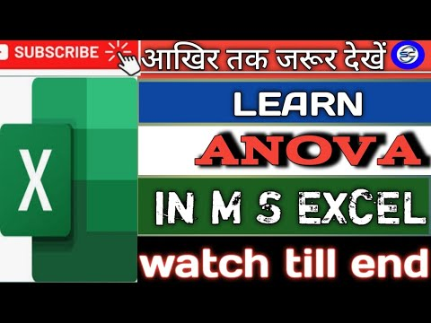 How To Use One Way Anova In Excel 2007   एनोवा / अनोवा सीखिए।