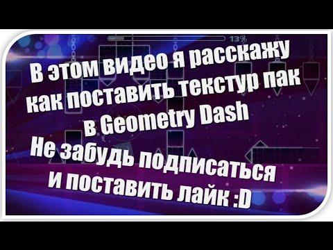 Как поставить СВОЙ текстур пак в Geometry Dash