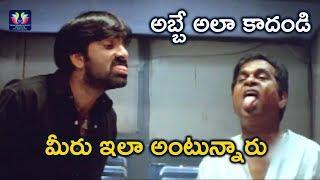 Brahmanandam And Ravi Teja Hilarious Comedy Scene | TFC Filmnagar