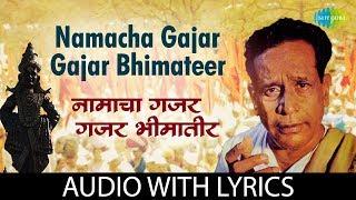 Namacha Gajar Gajar Bhimateer with lyrics   Pt. Bhimsen Joshi   Ram Pathak   bhanga Vani