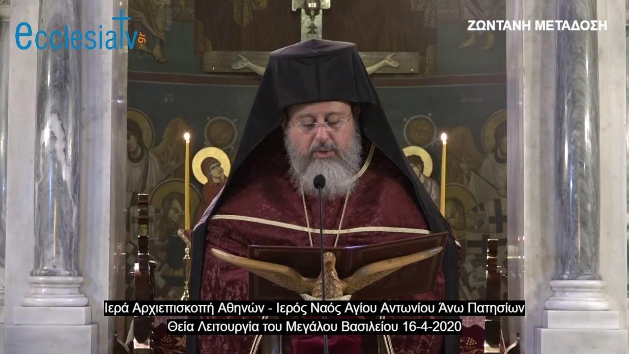Μ. Πέμπτη - Θεία Λειτουργία του Μεγάλου Βασιλείου  16-4-2020