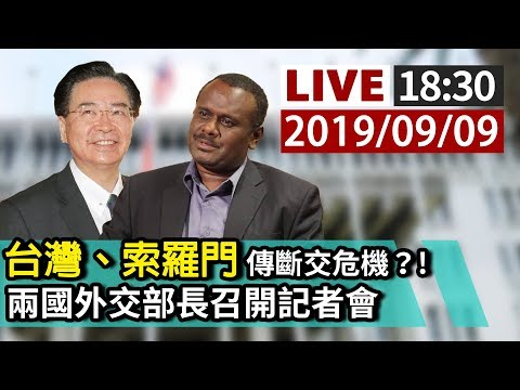 【完整公開】LIVE 台灣 索羅門頻傳斷交危機?! 兩國外交部長召開記者會