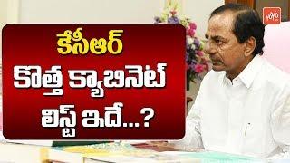 CM KCR New Cabinet | Telangana New Cabinet Ministers List ? | KTR | Harish Rao | YOYO TV Channel