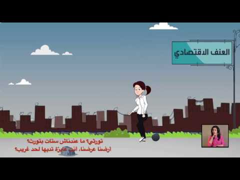 National Council for the Women of Egypt - Violence Against Woman Campaign - General