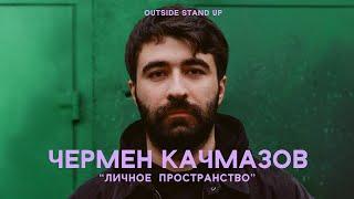 Чермен Качмазов «ЛИЧНОЕ ПРОСТРАНСТВО»   OUTSIDE STAND UP