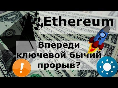 Ethereum впереди ключевой бычий прорыв? Биткоин в топ 100 главнейших разработок мира