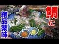 鯛しゃぶに使った薬味が絶品だった‼ の動画、YouTube動画。