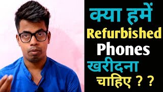 What is  Refurbished mobile phones | Should you buy your Smartphones Refurbished ? ? ( In Hindi )
