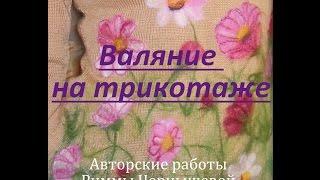 Валяние на трикотаже. Авторские работы Риммы Чернышевой