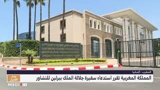 المغرب يقرر استدعاء سفيرة المملكة ببرلين للتشاور