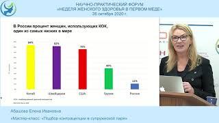 «Мастер-класс: «Подбор контрацепции в супружеской паре» Абашова Елена Ивановна