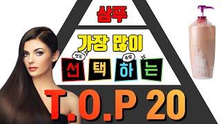 2020 샴푸 구매,판매량 순위 TOP 20위 추천