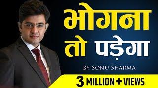जैसी करनी वैसी भरनी ! Sonu Sharma