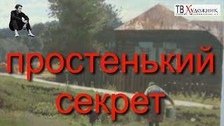 ТВ ХУДОЖНИК.Простенький секрет,