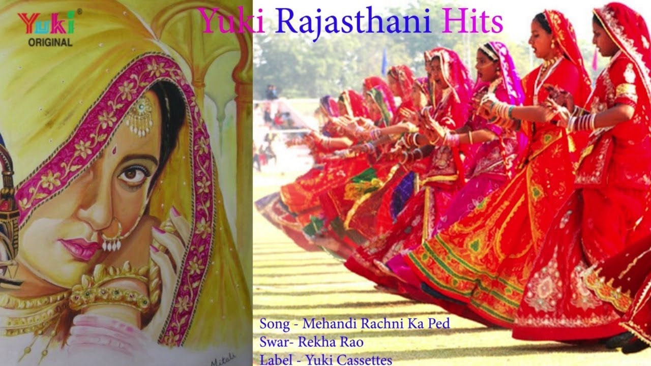 राजस्थानी लोकगीत । मेहंदी राचणी को पेड़    Mehadi Rachni Ko Ped     Rekha Rao   Yuki - Video