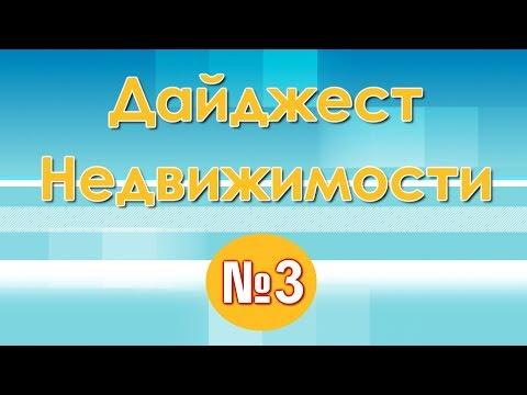 Дайджест Недвижимости №3  Продажа квартир г.  Хабаровск  #недвижимость #Хабаровск