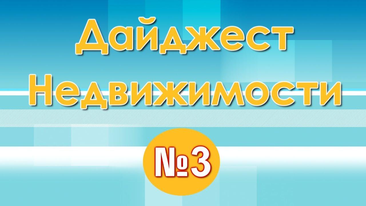 Дайджест Недвижимости №3 Продажа квартир г. Хабаровск .