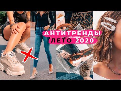 АНТИТРЕНДЫ ЛЕТО 2020   НЕ ПОКУПАЙТЕ ЭТО   ВЫШЛО ИЗ МОДЫ