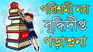 সহজেই কঠিন পড়া মুখস্ত করার উপায়  BANGLA Motivational Video – How We Learn summary