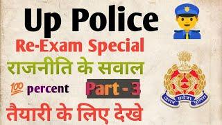 Up Police Re-Exam Special politics !! Study Material
