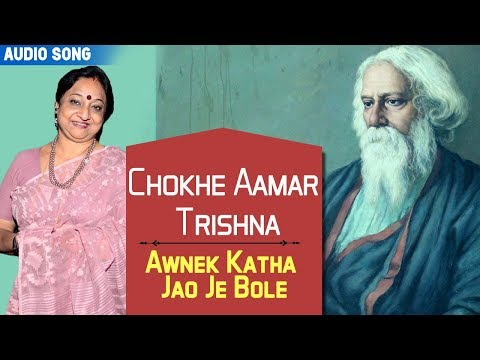 Chokhe Aamar Trishna | Indrani Sen | Awnek Katha Jao Je Bole | Bengali Songs | Atlantis Music