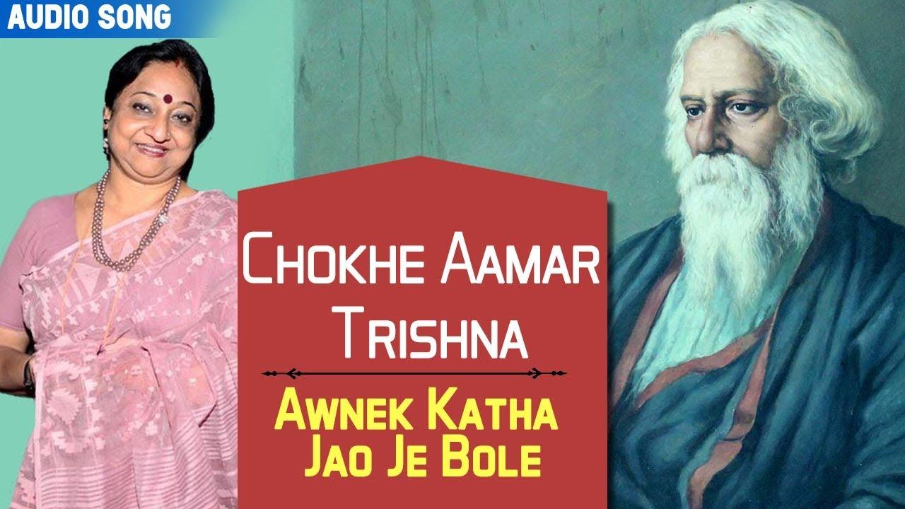 chokhe aamar trishna song